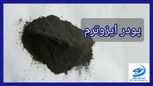 پودر ایزوترم